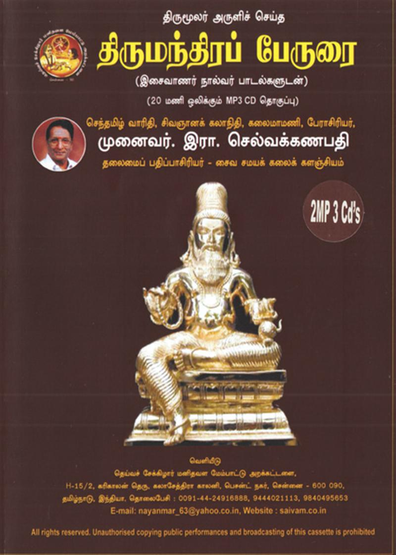Tamil Online, Tamil literature and Tamil Books