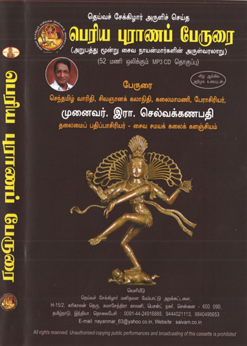 Mp3 devotional songs, Panniru Thirumurai, Thiruvasagam Audio and more.